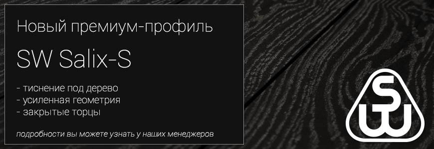 Новый премиум-профиль SAVEWOOD SW SALIX-S