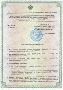 Сертификаты SAVEWOOD
