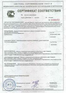 Сертификат соответствия SAVEWOOD