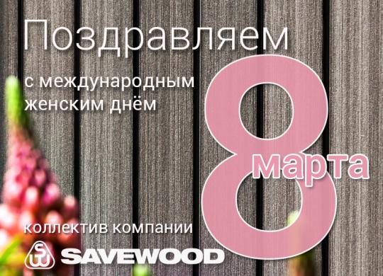 SAVEWOOD поздравляет с 8 марта!