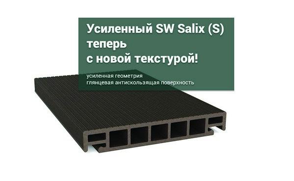 новый SW Salix (S) глянцевый