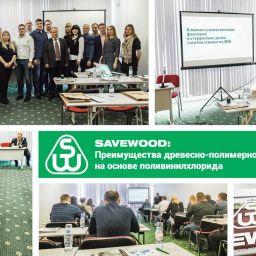 семинар SAVEWOOD 2 апреля