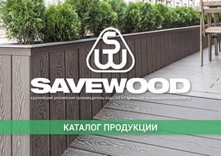 каталог продукции Savewood 2018