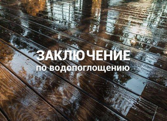 ДПК водопоглощение
