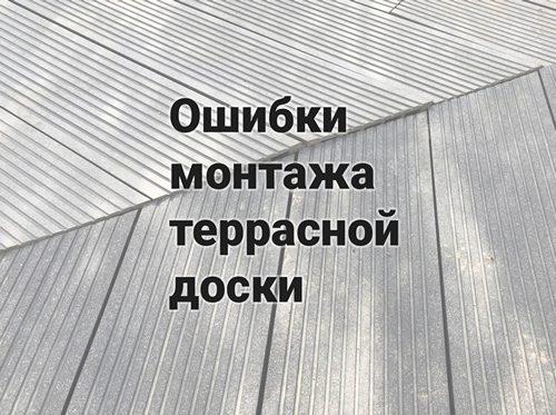 неправильный монтаж ДПК