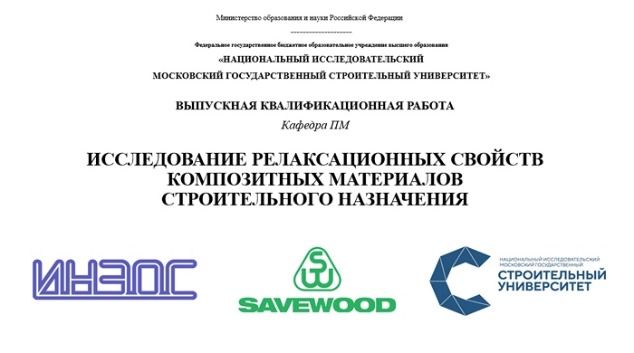 научно-исследовательская деятельность SAVEWOOD