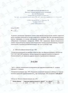 Заключение по физико-механическим свойствам при -70