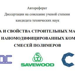 диссертация SAVEWOOD