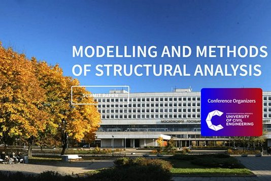 SAVEWOOD участие в конференции НИУ МГСУ «Modelling and Methods of Structural Analysis»