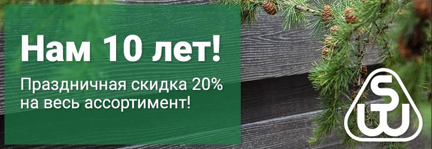 дпк SAVEWOOD скидка