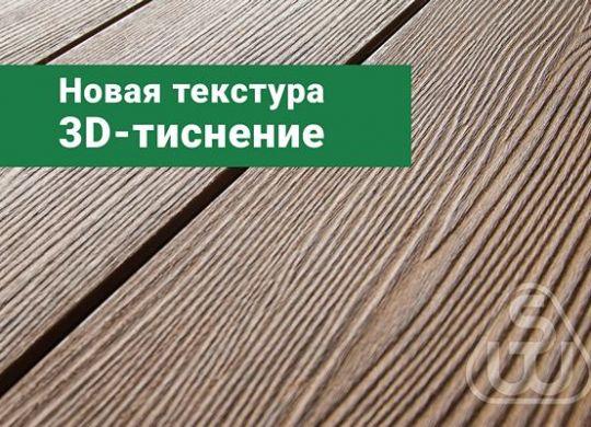 3d-тиснение 3d текстура дерева декинг SAVEWOOD